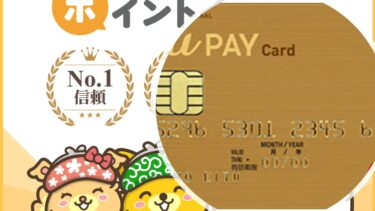 au PAY カードはどのポイントサイト経由がお得?作り方は?