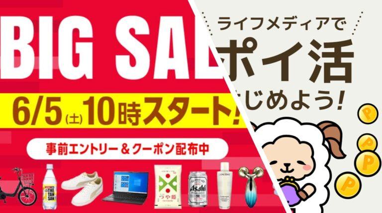 【auPAYマーケット】ポイント最大45%還元☆BIG SALEはいつ?ポイントアップ攻略方法