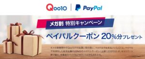 PayPal20%offクーポン