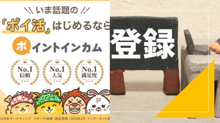ポイントインカム新規登録キャンペーン!紹介コード経由で2,720円もらう方法