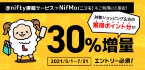 ライフメディア30%増量