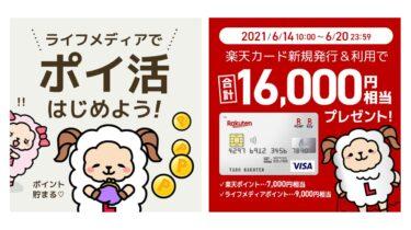 6月楽天カード入会キャンペーン!ライフメディア経由で18,510円相当のポイントをもらう方法