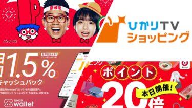 7月中旬キャッシュレスキャンペーンまとめ【2021】