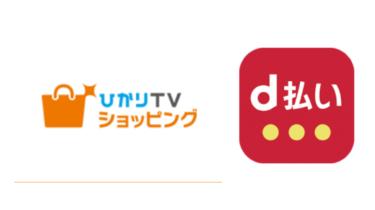 d払い×d曜日×「ひかりTVショッピング」の活用方法