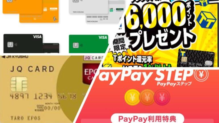 PayPayに登録するクレジットカードはどれがいい?