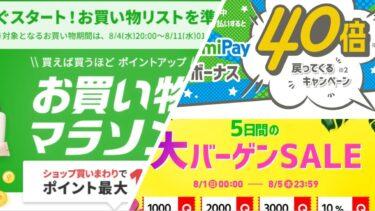 8月上旬キャッシュレスキャンペーンまとめ【2021】