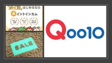 【2021】Qoo10のスーパーセールは次回はいつ?お得な買い方を徹底解説!