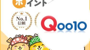 Qoo10はどこのポイントサイト経由がオトク?還元率は?やり方は?