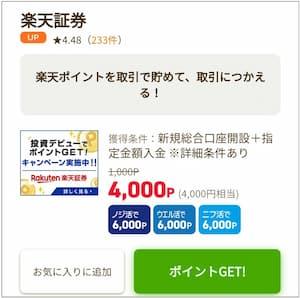 ライフメディア広告例楽天証券