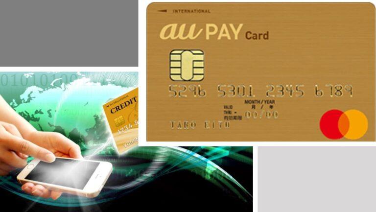 auPAY残高へのリルタイムチャージで2%還元となる「auPAYゴールドカード」