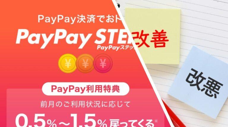 「PayPayステップ」また還元率改悪!代わりの方法で2%の還元率を確保!