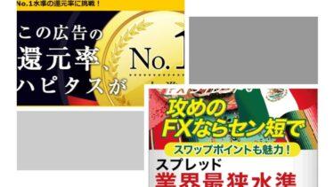 セントラル短資FXをポイントサイト経由の口座開設&取引で13,200円還元!
