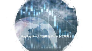 PayPayボーナス運用をチャートで攻略!【3つのコツも解説】