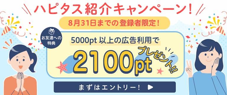 ハピタス紹介8月