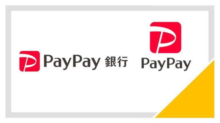 PayPay銀行ならPayPayへのチャージ・出金が何回でも無料!活用方法を解説!