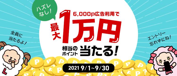 ライフメディアの広告利用で1万円当たる