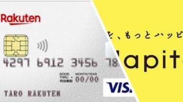 ハピタス経由の楽天カード申込みで最大20,000円相当を獲得する方法【2021】