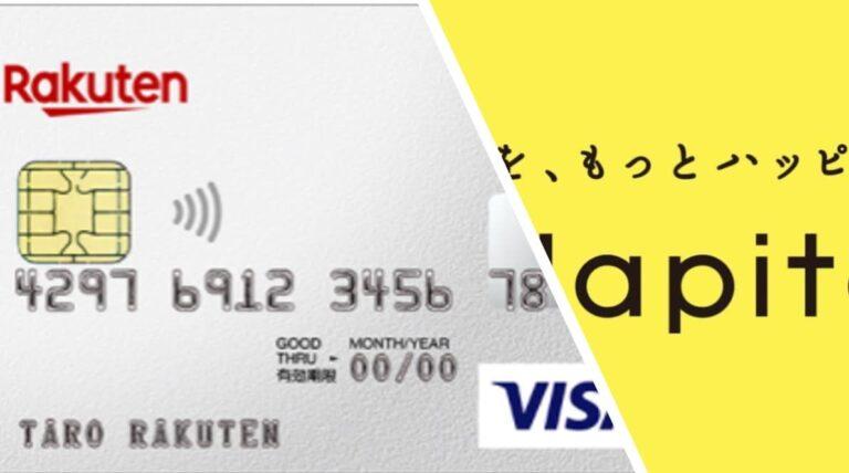 ハピタス経由の楽天カード申込みで最大21,100相当を獲得する方法【2021】