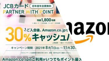 40歳以上でも発行できるAmazon利用2%還元「JCBカードPARTNER WITH POINT」