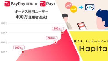 PayPayボーナス運用の残高を一気に1万円分以上増やす楽天カードの作り方