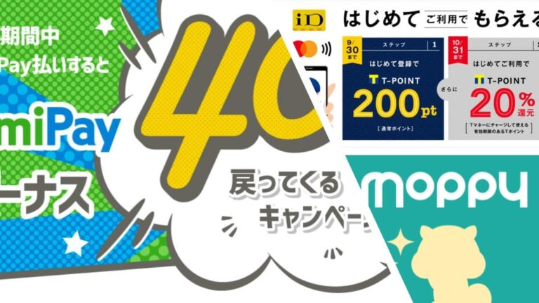 8月のFami Pay(ファミペイ)はボーナス40倍キャンペーン&Tマネー20%還元コラボ