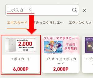 ライフメディア検索バーでエポスカード検索