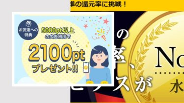 ハピタスの紹介キャンペーンで入会特典2,100円をもらう方法