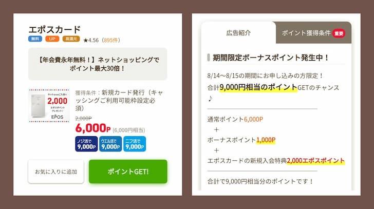 ライフメディア経由エポスカード広告