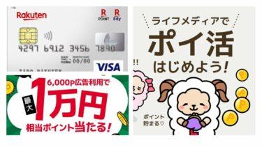9月楽天カード入会キャンペーン!ライフメディア経由で20,010円相当を獲得するやり方