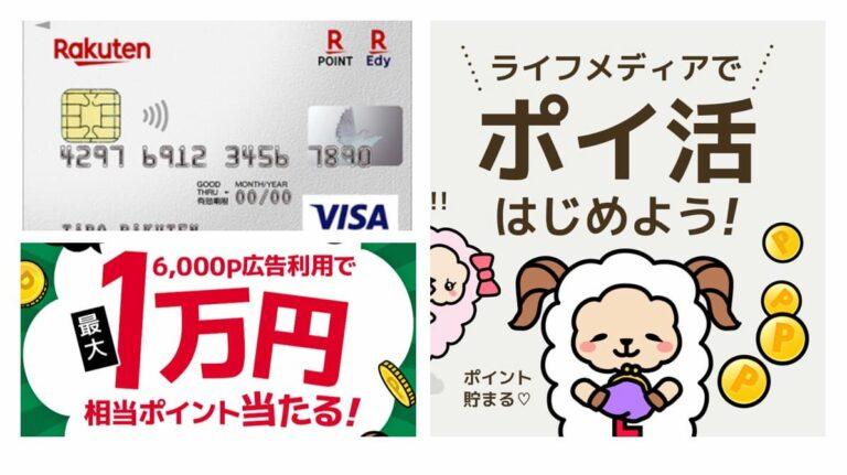 8月楽天カード入会キャンペーン!ライフメディア経由で20,010円相当のポイントをもらう方法