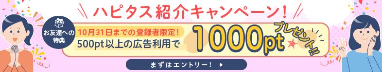 ハピタス10月紹介バナー