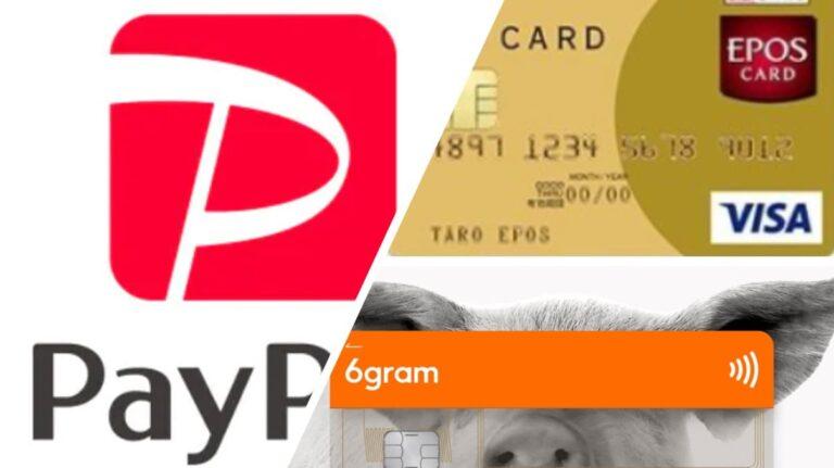 PayPayに6gramを登録して2.7%の還元率で使う方法【上限あり】