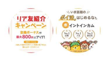 ポイントインカム最大700円がもらえる9月の新規登録キャンペーン