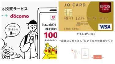JQカードエポスゴールド+tsumiki証券+dポイント投資株主優待で自動的にポイントが貯まるやり方
