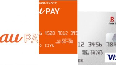 au PAYに楽天カードでチャージできてポイントも二重取りできる!