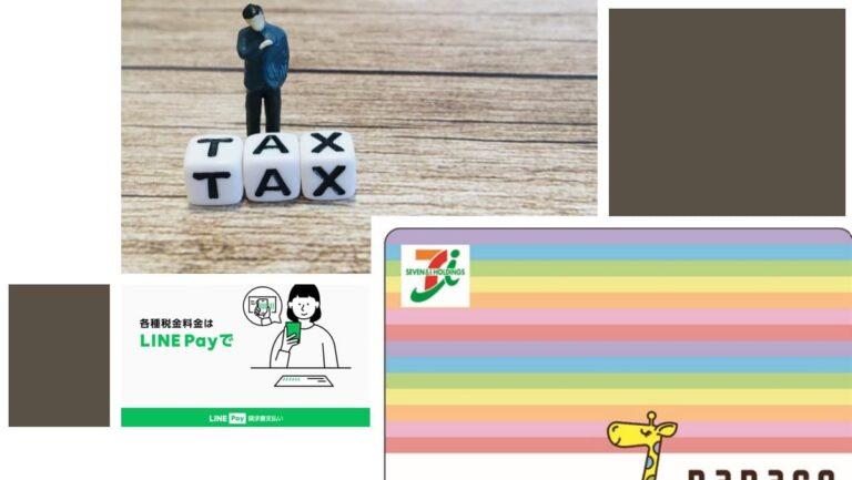 税金の支払い方法でポイントがたまるお得な決済手段 2021年版!