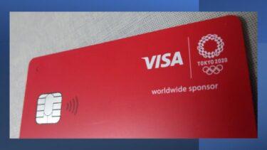 VisaLINEPayクレジットカードの5月からのポイント還元率は2%に!今後の使い方を解説!
