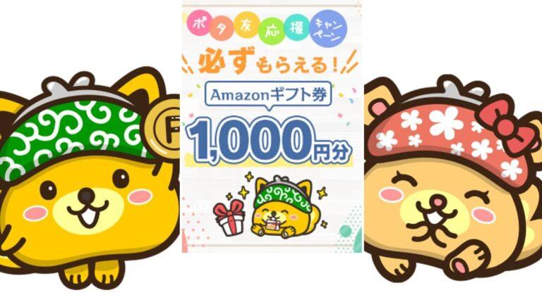 ポイントインカムの10月「ポタ友応援キャンペーン」は1,200円分の特典がもらえる!