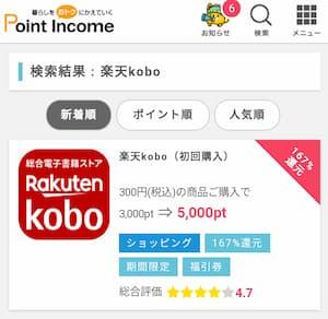 ポイントインカム経由楽天Kobo
