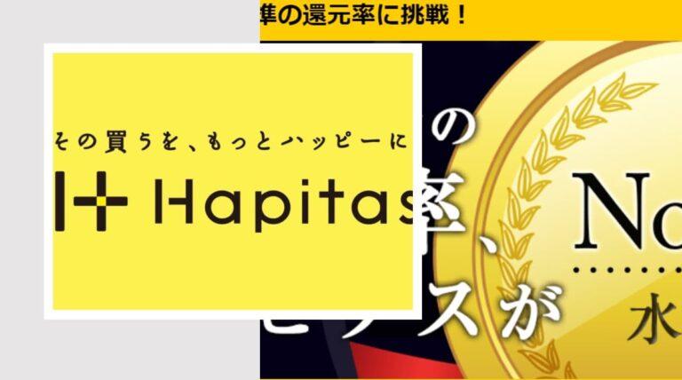 ハピタスの紹介キャンペーンで入会特典1,000円をもらう方法