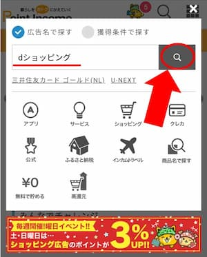 dショッピングを検索