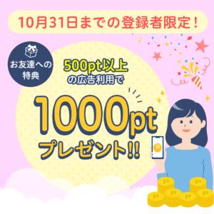 ハピタス10月紹介バナー300×300