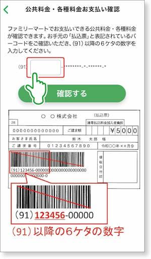 払込票のバーコードに記載された6ケタの数字を入力