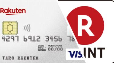 楽天ポイントの使い道は楽天カードの支払いに充当するのが一番オトク