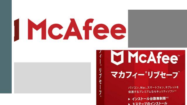 ウィルス対策ソフト「マカフィーリブセーフ」を格安で購入する方法