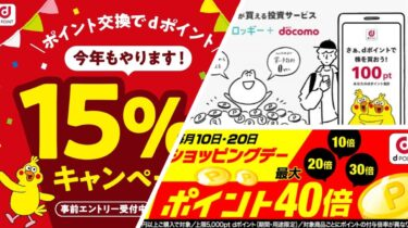 【2021年】dポイント交換15%増量キャンペーン今年も開催!