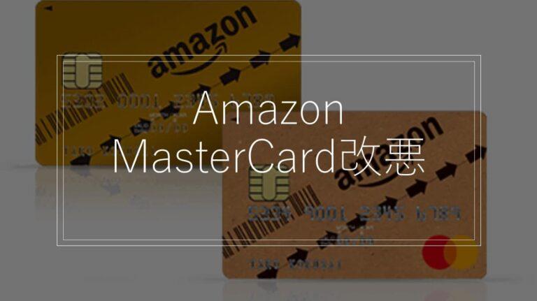 Amazon MasterCardのプライム特典が終了!改悪後の代わりの方法を解説!