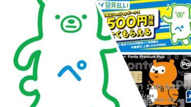 10月のFami Pay(ファミペイ)は翌月払いキャンペーン&コラボ技を活用しよう!