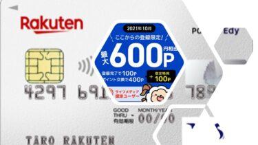 10月楽天カード入会キャンペーン!ライフメディア経由で17,600円相当を獲得するやり方