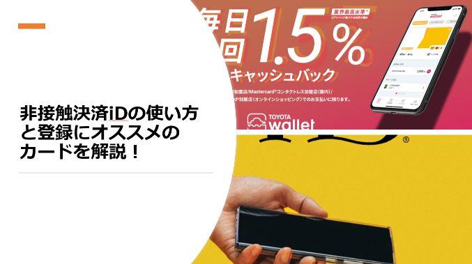 非接触決済iDの使い方と登録にオススメのカードを解説!